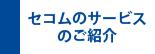 電気料金改定のお知らせ