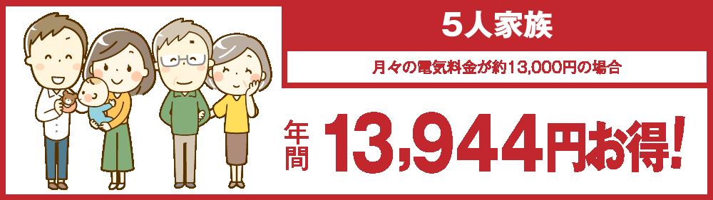 5人家族 年間13,944円お得!