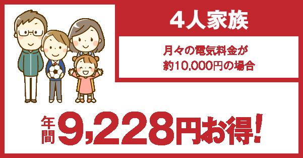 4人家族 年間9,228円お得!