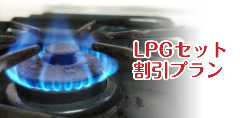 LPGセット割引プラン